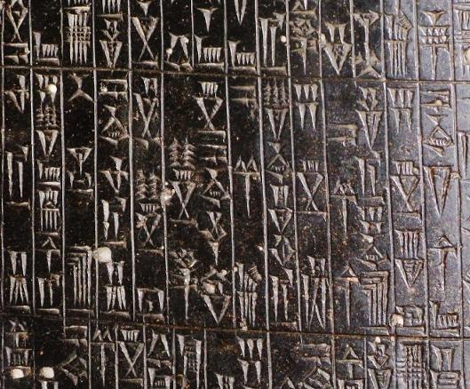 Codice di Hammurabi, particolare